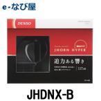 送料無料/JHDNX-B ジェイホーンハイパー ブラックデンソー品番 272000-335 12V専用 DC12VJHORN HYPER  DENSO