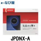 送料無料 JPDNX-A ジェイホーンパワード ブルーデンソー品番 272000-193 12V専用 DC12VJHORN POWER'D DENSO