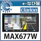 MAX677W クラリオン カーナビ スーパーワイド7.7型 UWVGA 地上デジタルTVDVD/SD 200mm AVナビゲーション送料無料