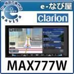 MAX777W クラリオン カーナビ スーパーワイド7.7型 UWVGA 地上デジタルTVDVD/SD 200mm AVナビゲーション 送料無料