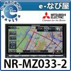 NR-MZ033-2 三菱電機 最新 カーナビゲーション 7型ワンセグ/DVD/CD/Bluetooth