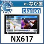 在庫有 即納可 NX617 クラリオン カーナビ ワイド7型 VGA 地上デジタルTVDVD/SD AVナビゲーション送料無料
