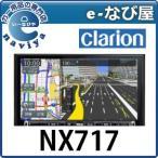 NX717 在庫有 クラリオン カーナビ ワイド7型 VGA 地上デジタルTVDVD/SD AVナビゲーション送料無料