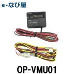 ユピテル 駐車監視・電圧監視機能付電源直結ユニット OP-VMU01