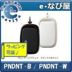 Yahoo!カー用品の専門店 e-なび屋車載用プラズマクラスターイオン発生機 ノームスタイルPNDNT-B (ヴィンテージブラック)PNDNT-W (リラックスホワイト)USBケーブル付