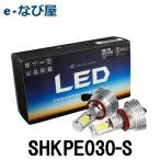 SHKPE030-S スフィアLED H8   H11   H16 3000K フォグライト 車検対応LED コンバージョンキットSPHERE LIGHT スフィアライト