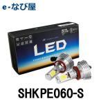 SHKPE060-S スフィアLED H8   H11   H16 6000K フォグライト 車検対応LED コンバージョンキットSPHERE LIGHT スフィアライト