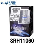 SRH11060 スフィアライト LEDヘッドライトスフィアライジングII H8/H9/H11/H166000K 12V/24V