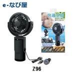 即納【送料無料】ボトル&クリップ ファン SEIWAセイワ Z96 クロ USB電源車載用扇風機