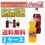 【K】【送料無料】コカ・コーラ 1.5Lペットボトル製品 選べる選り取りセール [2ケースセットでお得]