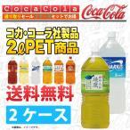 【K】【送料無料】コカ・コーラ 2Lペットボトル製品 選べる選り取りセール [2ケースセットでお得]
