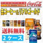 【K】【送料無料】コカ・コーラ 缶コーヒー&リアルゴールド製品 選べる選り取りセール [2ケースセットでお得]