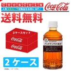 【品名】 からだすこやか茶W 350mlPET  【容量】 350mlペットボトル(ケース:24入)...