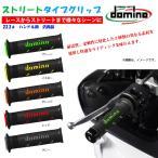 【在庫有】ドミノグリップ(domino GRIP)グリップ ストリートタイプ イタリア製 22.2mm(7/8)ハンドル用 汎用 貫通タイプ