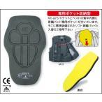 ヒットエアー(hit-air) プロテクター CE規格脊髄パッド[ブラック(裏イエロー) ]