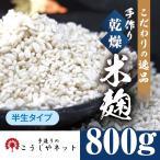 播州こうじや 国産米使用 手作り乾燥 米麹(こうじ)800g