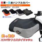 【在庫有】防風・防寒 リード工業 オートバイ・スクーター用 防水ハンドルカバー WARMTH KS-209 (KS209)