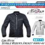 【在庫有】【送料無料】モトベース(MOTO BASE)人気  バイク用プロテクト 春夏モデル クールメッシュシングルライダースジャケット/MBMJ-02