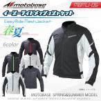 【在庫有】モトベース(MOTO BASE)2019年 春夏モデル バイク用プロテクト メッシュジャケット イージーライドメッシュジャケット/MBMJ-05
