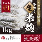 播州こうじや こだわりの絶品 手作り 生麹(生こうじ)(米麹)手作り生米麹 1kg単位量売