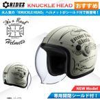 ライズ(RIDEZ) シールド付き ジェットヘルメット KNUCKLE HEAD(ナックルヘッド) フライホイール2 アイボリー/ブラック