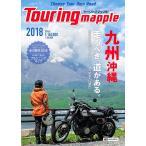 昭文社 2018年版 ツーリングマップル 九州 沖縄