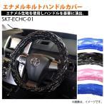 【在庫有】SKTインダストリー 自動車用 高品質 太巻 高品質 エナメルキルトハンドルカバー [SKT-ECHC-01]