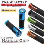 【在庫有】[アウトレット]人気のアルミ&ラバー製 バイク用ハンドルグリップ φ22.2mm (7/8) 汎用 SKT-GLP-02