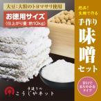 播州こうじや お手軽 手作り味噌セット(大豆:大粒のトヨマサリ使用)/甘口でまろやかな味噌(出来上がり量約10kg)