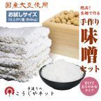 こうじやネット 播州こうじや お手軽 手作り味噌セット(大豆:ミヤギシロメ)/甘口でまろやかな味噌(出来上がり量約4k