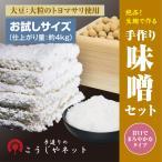 播州こうじや お手軽 手作り味噌セット(大豆:大粒のトヨマサリ使用)/甘口でまろやかな味噌(出来上がり量約4kg)