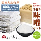 播州こうじや お手軽 手作り味噌セット(大豆:エンレイ)/大豆の風味豊かな味噌(出来上がり量約4k