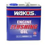 【在庫有】WAKO'S ワコーズ(和光ケミカル) EF-OIL エンジンフラッシングオイル/3L/E355