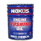 【在庫有】WAKO'S ワコーズ(和光ケミカル) EF-OIL エンジンフラッシングオイル 20L E356