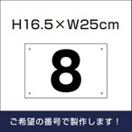 駐車場 番号 プレート H165×W250ミリ 番号札 ナンバープレート 看板 CN-101