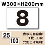 駐車場看板 ◎駐車場 番号看板プレート ■サイズ:H200×W300ミリ■CN-102