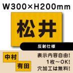 反射仕様● 駐車場看板 ◎駐車場 ネーム看板プレート ■サイズ:H200×W300ミリ ■CN-102name-hs