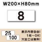 駐車場看板 ◎駐車場 番号看板プレート ■サイズ:H80×W200ミリ■CN-2-2