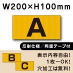 反射仕様● 【両面テープ付き】 駐車場看板 ◎駐車場 アルファベット看板プレート ■サイズ:H100×W200ミリ ■cn-3-r-hs