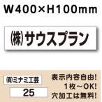 駐車場看板 ◎駐車場 ネーム看板プレート ■サイズ:H100×W400ミリ CN-5