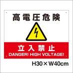 ショッピングHIGH 高電圧危険 / 立入禁止看板 H30×W40cm high-voltage