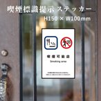 喫煙可能店 喫煙設備 標識提示 ステッカー  受動喫煙防止対策 副流煙対策 屋外H150×W100mm in-14stt画像