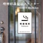喫煙場所  喫煙設備 標識提示 ステッカー / 受動喫煙防止対策 副流煙対策H150×W100mm kin-16stt