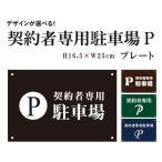 契約者専用駐車場 P プレート 契約者専用 駐車場 月極駐車場 H165×W250ミリ park-165-250