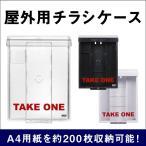 【 A4サイズ用 】 インフォポスト SNAP SHUT / チラシケース 屋外用 / tek-31050