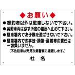 駐車場 注意書き 看板 H45×W60cm お願い 駐車禁止 パーキング