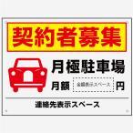 ショッピング契約 月極駐車場 募集 看板 駐車場 契約者募集 空きあり 送料無料 H45×W60cm