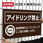 送料無料 アイドリング禁止 看板 駐車場 エンジンストップ アイドリングストップ ブラウン 標識 H35×W60cm  to-51a