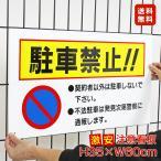 送料無料 激安看板 駐車禁止 看板 注意 契約者以外 不法駐車 駐禁 駐車場 TO-7A