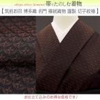 [新入荷] 着物 筑前お召 博多織 名門 福絖織物 謹製 切子紋様 反物